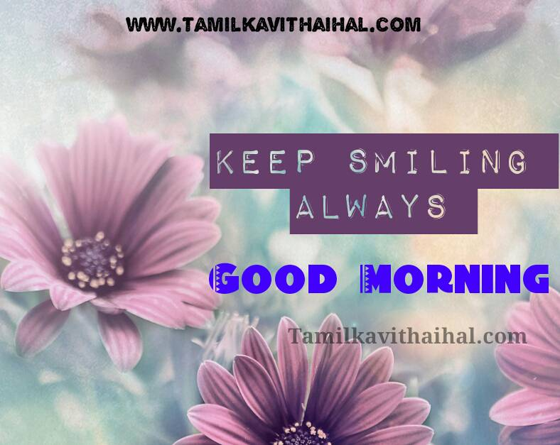 Fresh Gud Mrng Wishes In Tamil Good Morning Whatsapp Facebook Dp Status Image Download