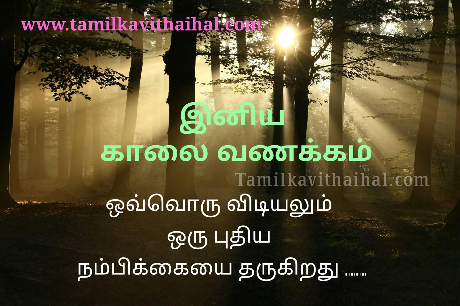 Fresh kalai vanakkam pictures kavithai in tamil good mrg sms whatsapp dp status update download