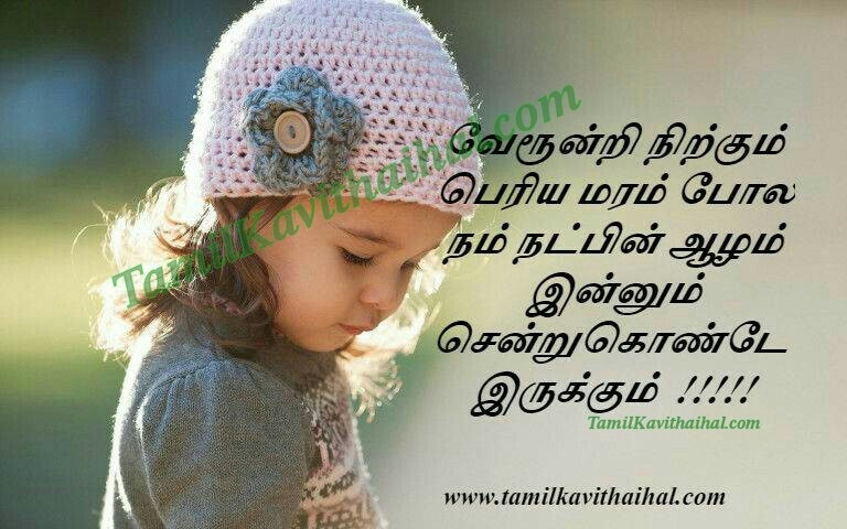 Friendship Kavithaigal In Tamil Images Best Quotes Tamil Poems About
