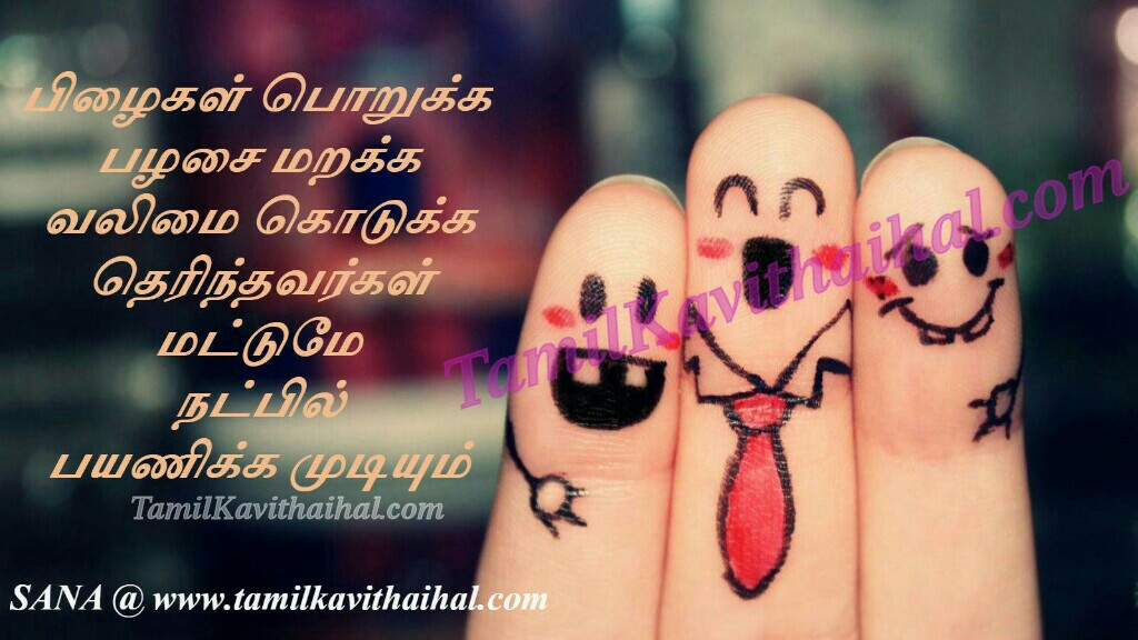 Friendship kavithaigal in tamil images natpu payanam vali pirivu sana whatsapp dp status