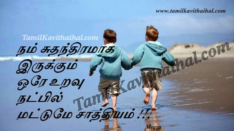Friendship Tamil Kavithai About Natpu Nanban Best Friend Sana Beach