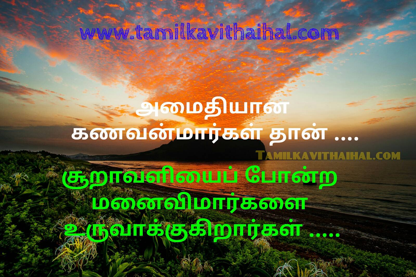 Funny husband and wife quotes in tamil best vazhkai thathuvam marriage love romance kavithai picture