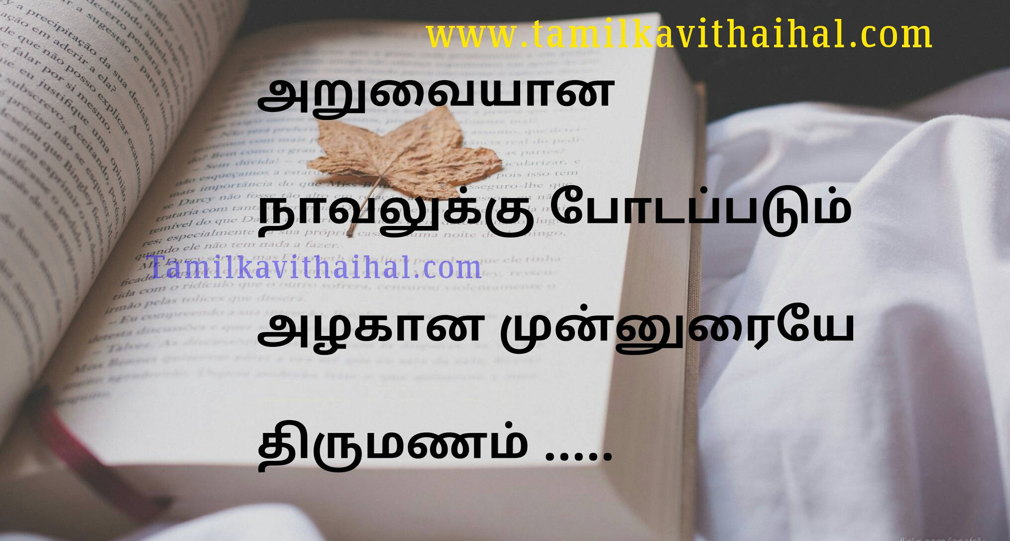 Funny love and arrenged marriage quotes unhappy kalyanam life status hubby couples thathuvam tamil kavithai facebook image
