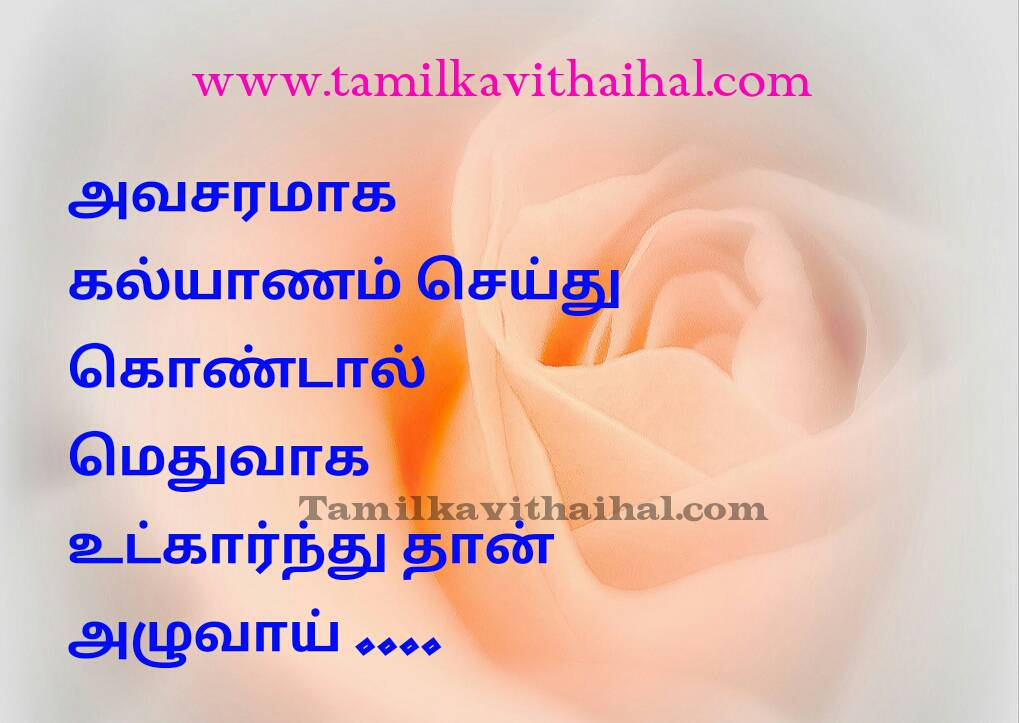 Funny marrying quotes love deep relationship promise feeling emotions faliure advice thathuvam hd wallpapper