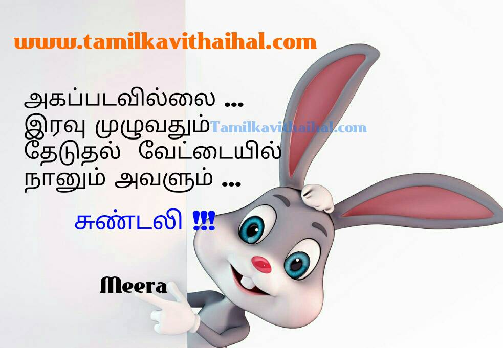 Funny simple haikoo tamil kavithai free download meera