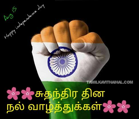 Gandhi nehru kavithai sudhanthiram