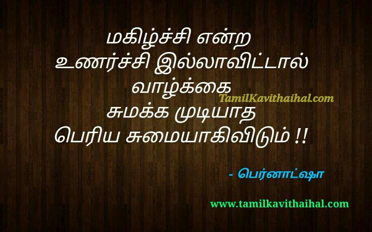 George bernard shaws famous quotes in tamil about magilchi unarchi