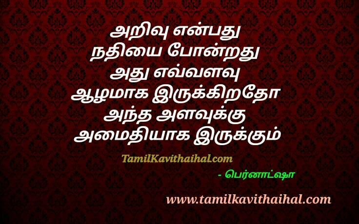 300+ [Latest] Tamil Kavithai Images August 2018 With Text