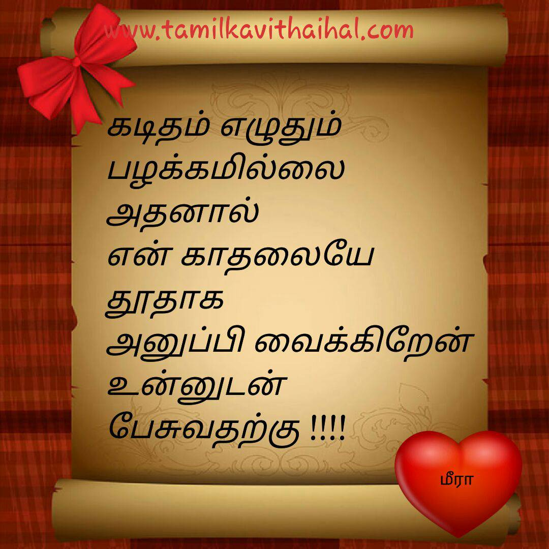 Girl express love feel boy kaditham letter love kadhal thoothu kavithai meera poem images