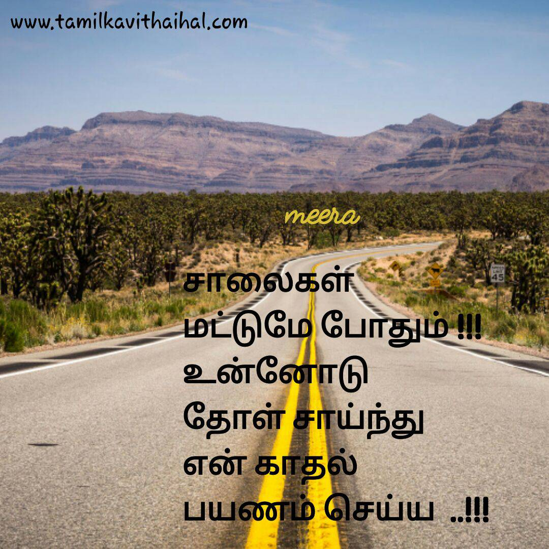 Girl feel about boy love proposal cute expression in kadhal life salai payanam meera poem tamil kavithai images