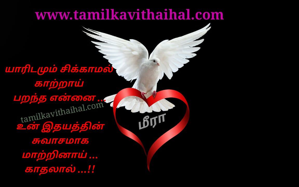 Girl feel kadhal kavithai tamil images