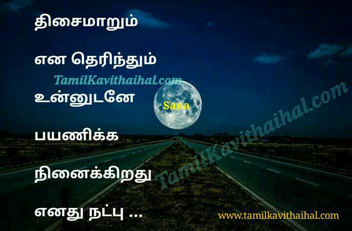 Girl Love Feel Pain Kavithai In Tamil Language Friendship Kadhal
