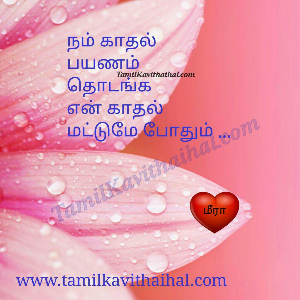 Girl One Side Feel Love Kaviin Tamil Beautiful Kadhal Words Meera Poems Images