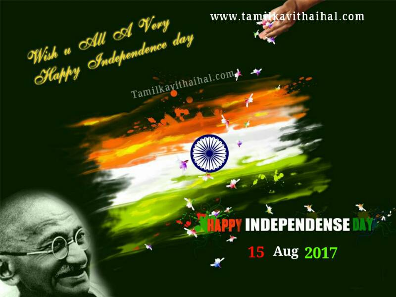 Happy Independence Day 2017 Wallpapers Tamil Flag Proud To Be Indian