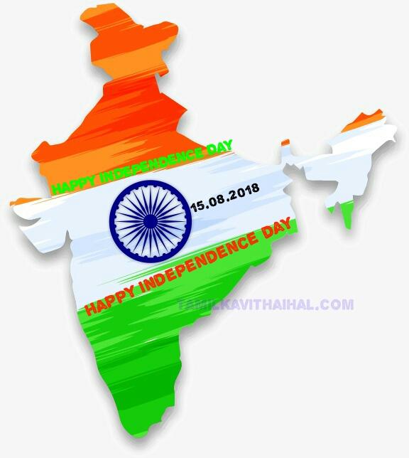 Happy independence day suthanthiram thinam kavithai