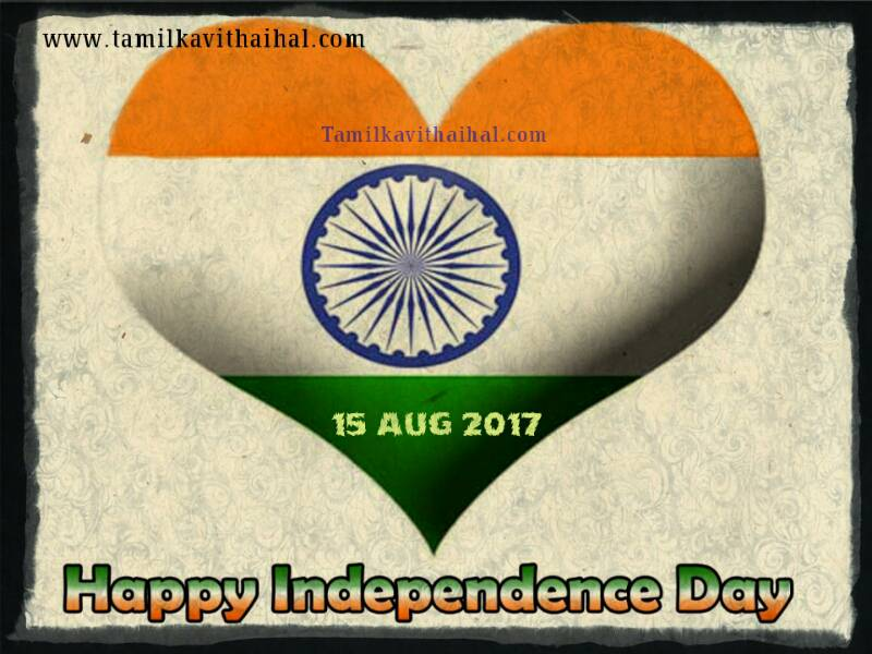 Happy independence day wishes love heart image download tamil quotes wallpaper picture