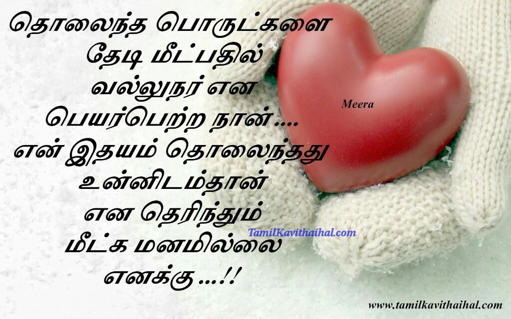 Heart idhayam manam tholaitha tamil kadhal kavithai meetka manamillai sana images download