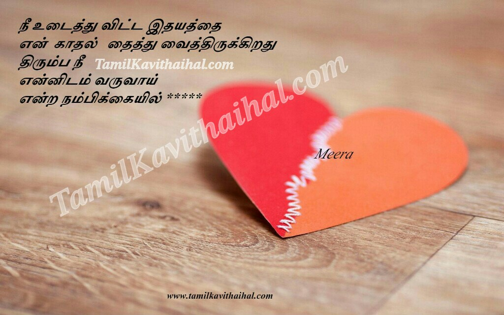 Heart kanneer kadhal kavithai love failure girl sogam sad download