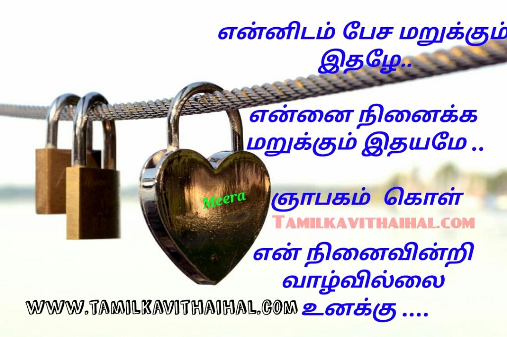 Heart pain vali soham ranam yapakam memories ninaivu valvu kadhal kanner meera poem whatsapp image picture download