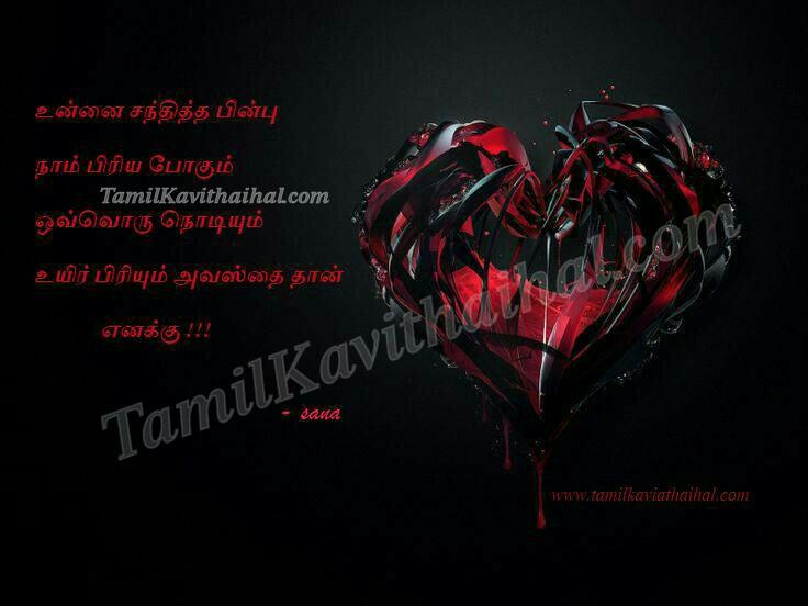 Heart rose tamil kadhal kavidhai love pirivu