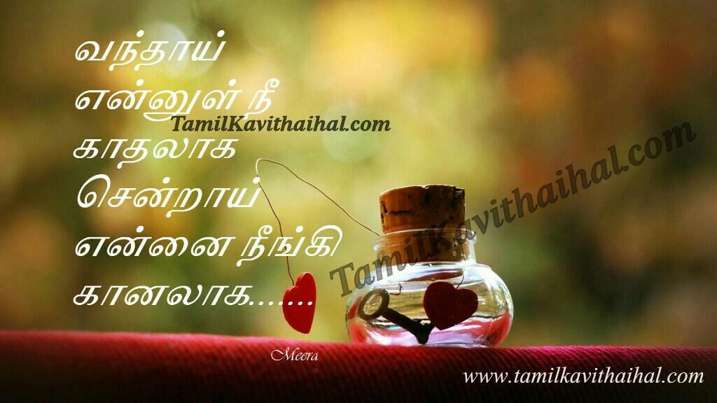 Heart touching kadhal kavithai sogam kanal meera love poems images download