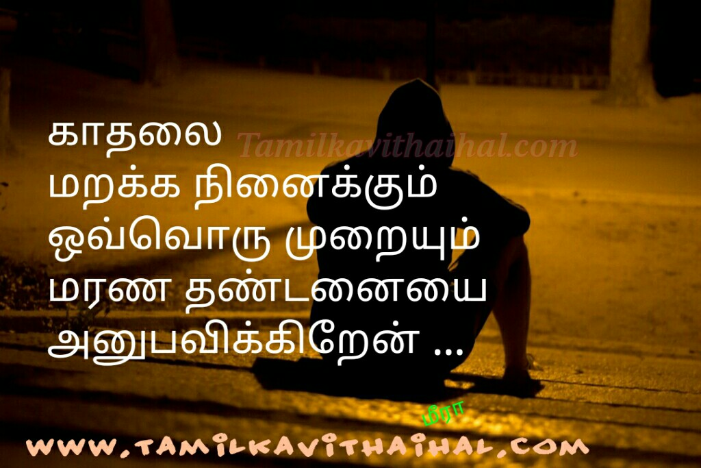 Heart touching kanner kavithai in tamil love failure soham maranam thandnai vali nimidam kadhal meera poem whatsapp image download