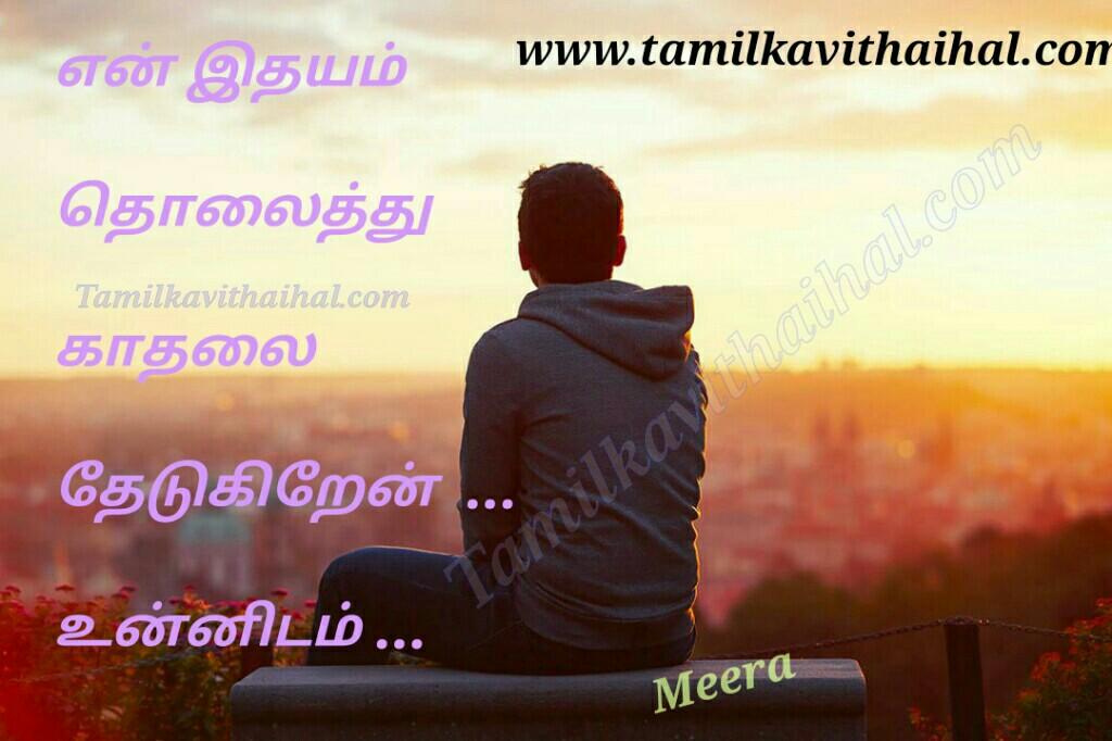 Heart touching love poem in tamil idhayam tholaithu kadhal thedum kadhalan meera poem best images for whatsapp