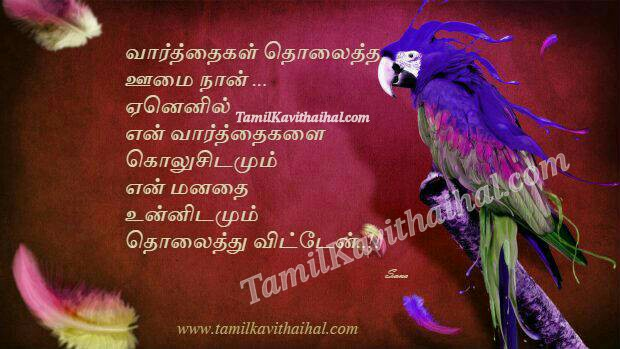 Heart touching love quotes in tamil kadhal kavithai kolusu manasu images download