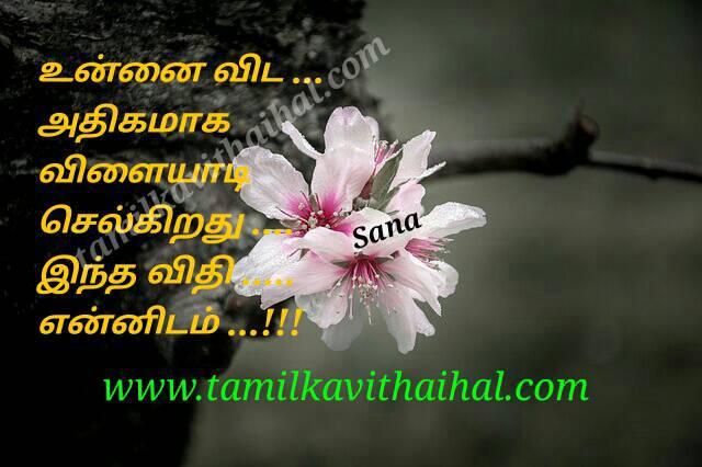 Heart touching painful tamil sad kavithai sana poem vithi game vali manasu ranam whatsapp dp status collection