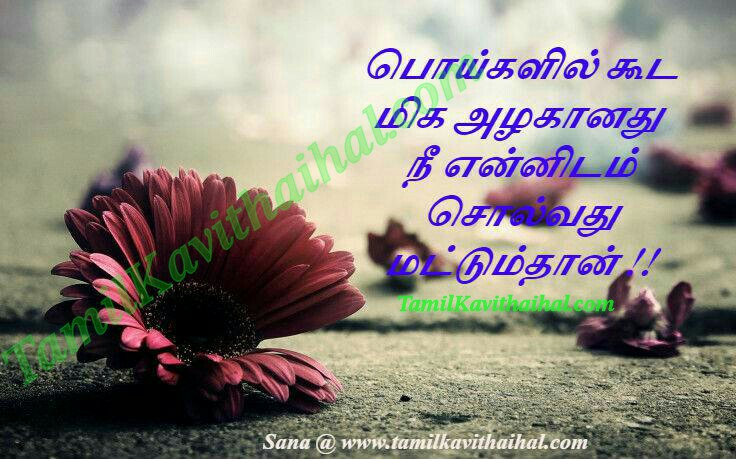 Heart touching tamil kadhal kavithai latest kavithaigal poi algau heart touching tamil kadhal kavithai latest kavithaigal poi algau flower sana love poems images download altavistaventures Choice Image