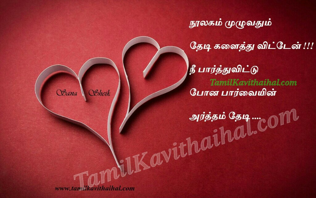 Kavithai Meaning In Tamil