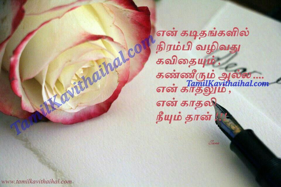 Heart touching tamil kavithai kanneer kaditham love letter kadhali pen quotes images download