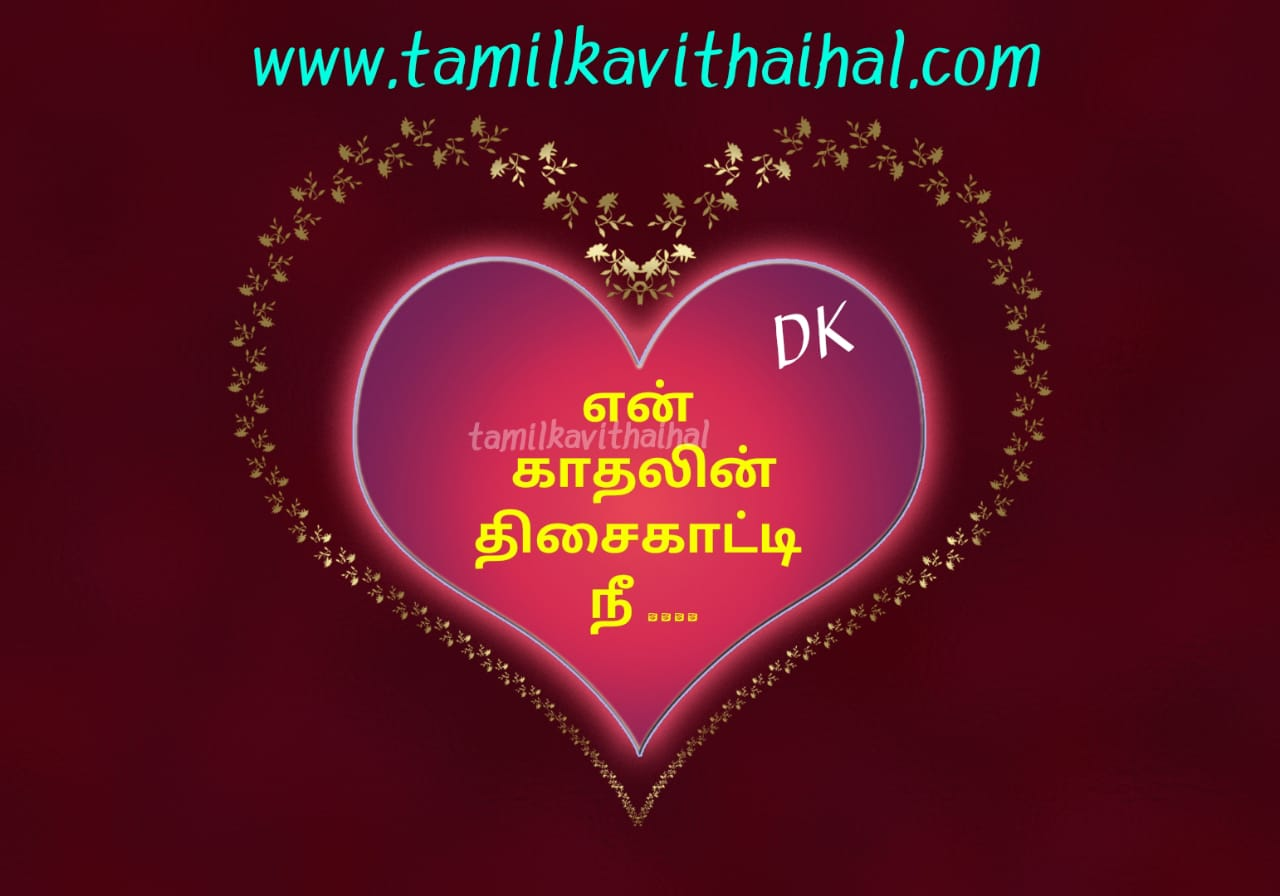 Heart touching tamil kavithaigal and tamilquotes 2line kavithaitamil