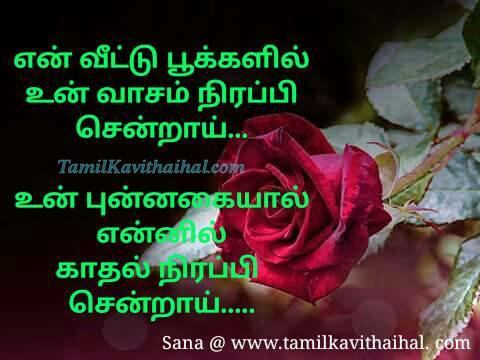 Heart touching tamil lines en veetu pookal vasanai punnagai kadhal nirappi sendrai sana tamil kavithaigal cute love poems pictures