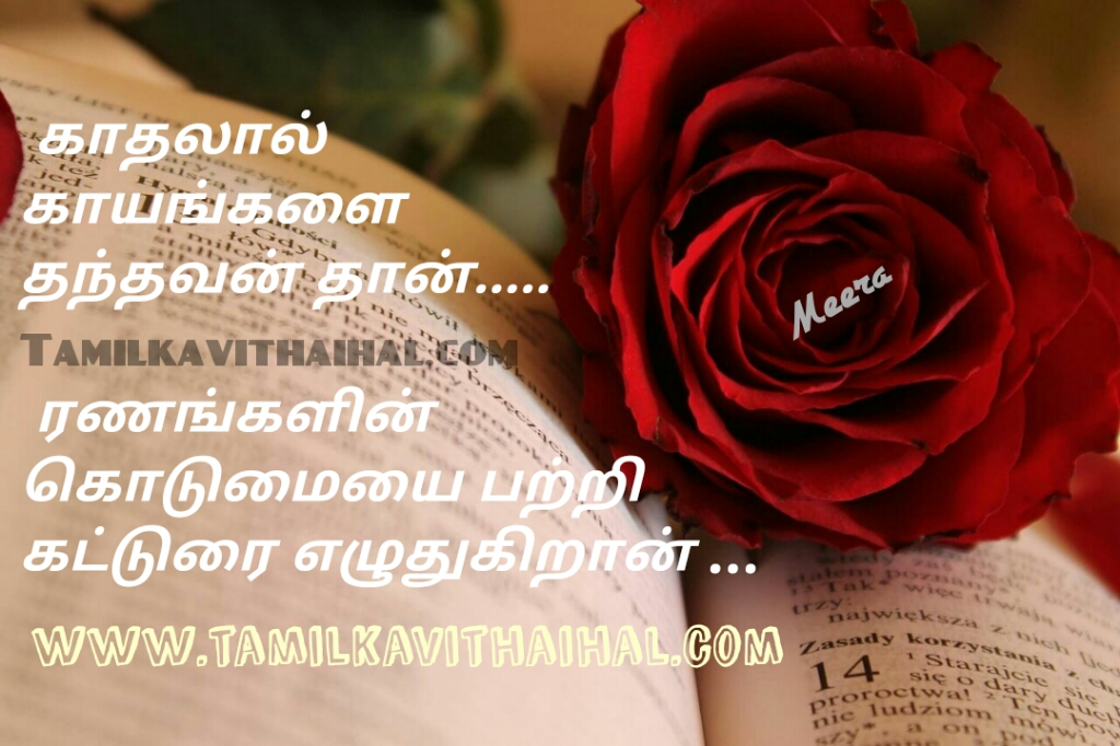 Heart touching vali kavithai kayam thandhavan ranam kodumai katturai writting kanner meera love poem picture