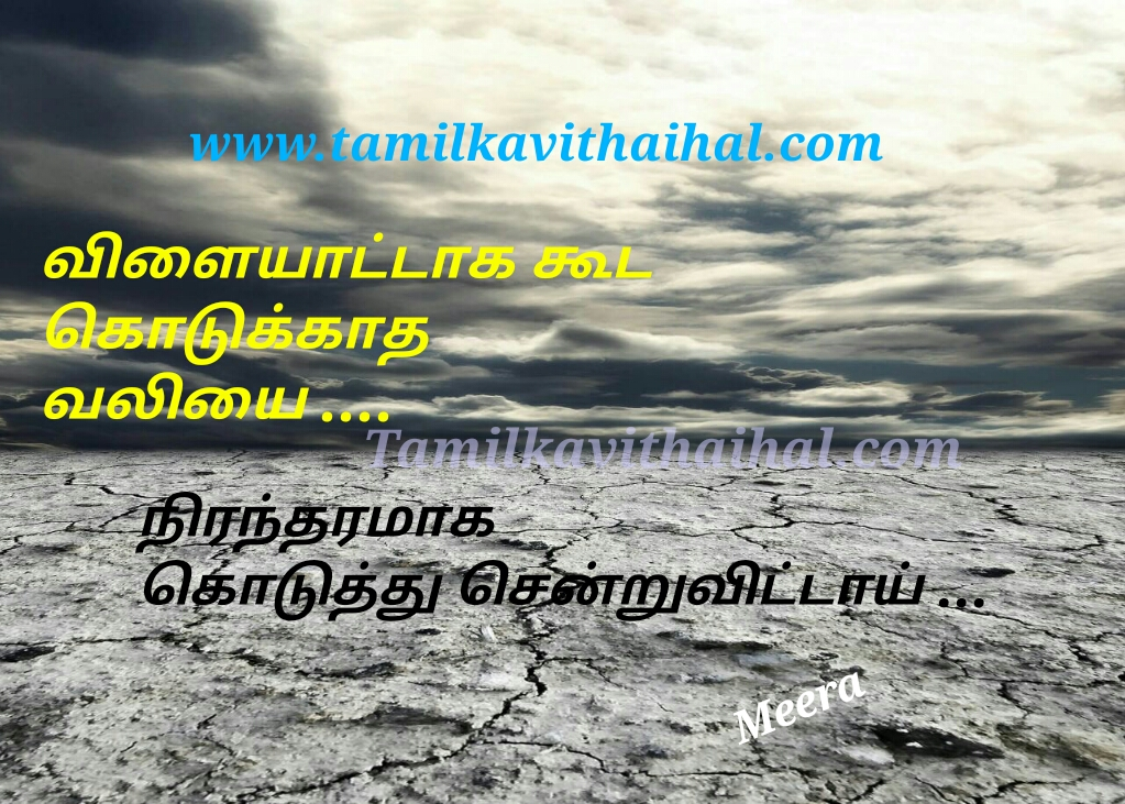 Heart touching vali kavithai soham pirivu thanimai soham meera poem whatsapp images download