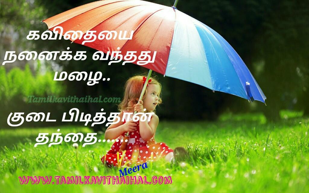 Hikoo kavithai for baby father malai kudai rain in tamil language