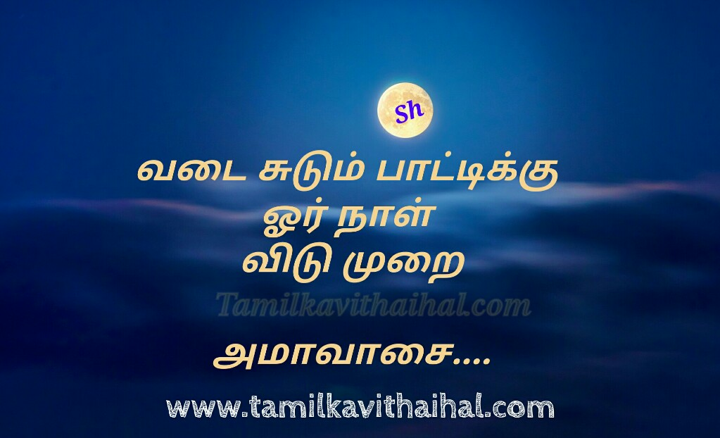 Hikoo kavithai in tamil about nila moon nature