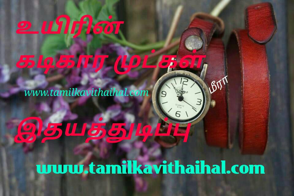 Hikoo kavithai in tamil best haikoo love meera poem