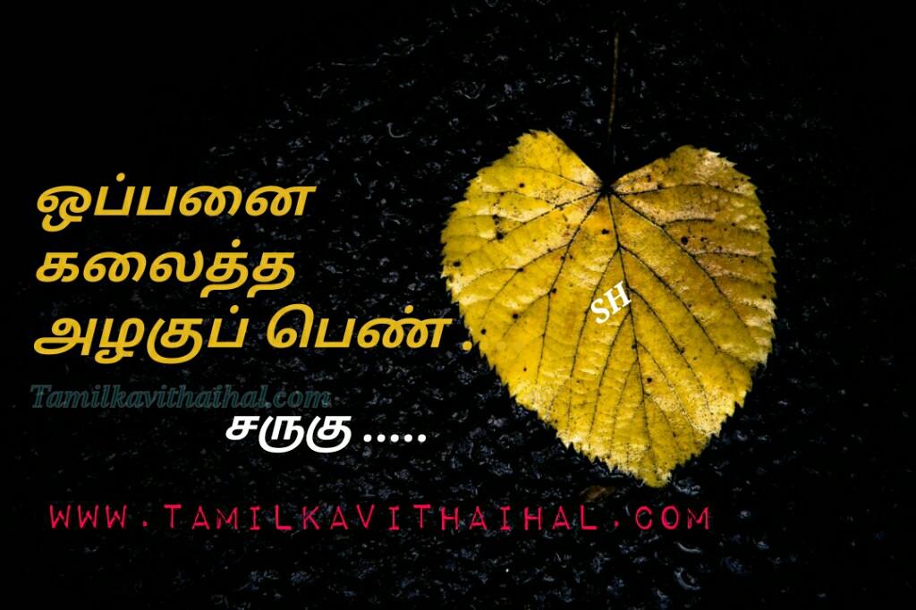 Hikoo kavithai in tamil language about saruku ilai