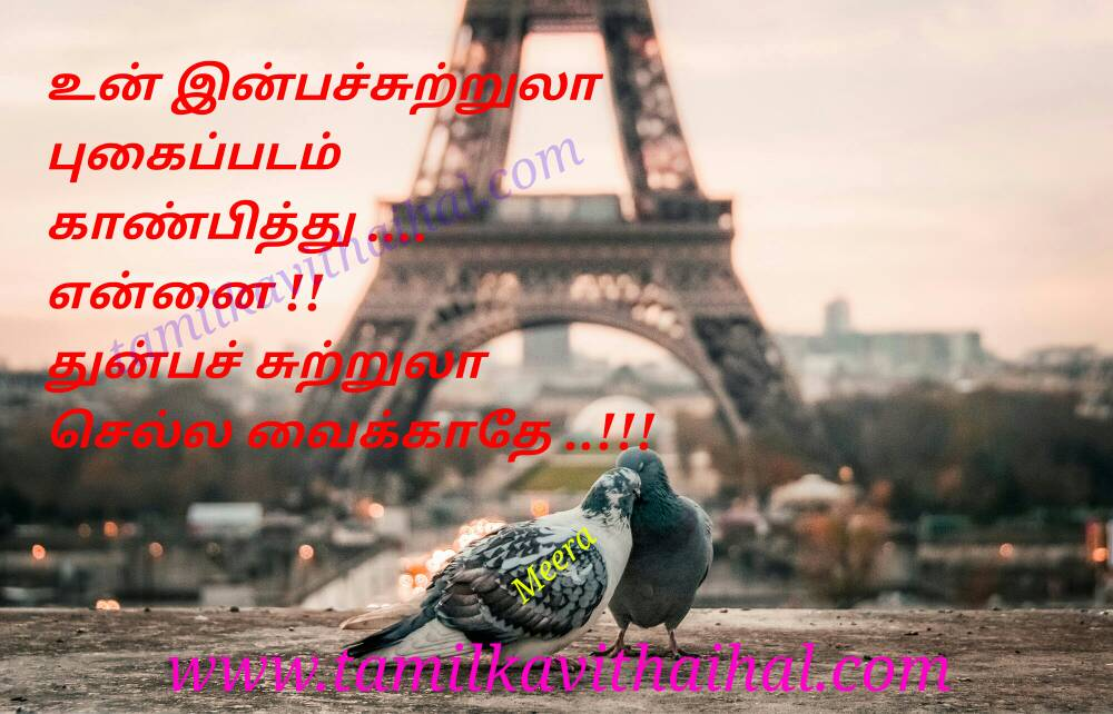 Hurting Quotes In Tamil Language Inba Suttrula Tour Photos Love