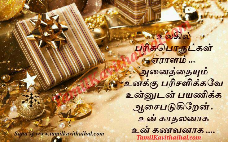 Husband love proposal wife kadhal parisu for her ulagam payanam muthal kadhal sana kavithaigal images download