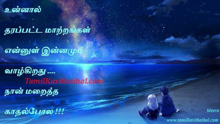 Husband wife tamil kadhal kavithai couple iravu beach valkai wallpaper download