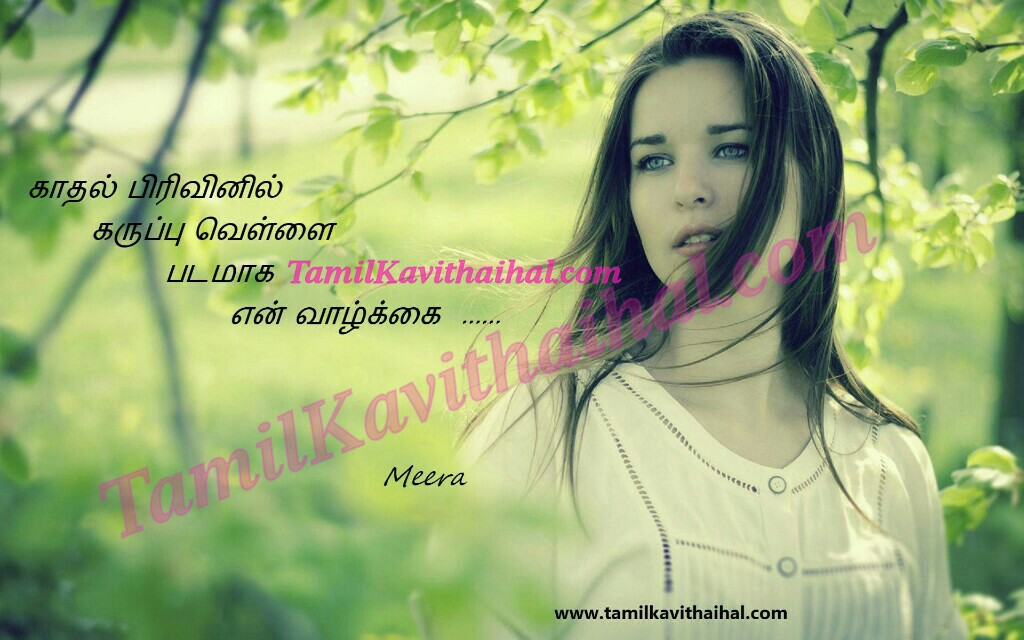 I Miss You Tamil Kadhal Kavithai Kanneer Sogam Girl Love Failure