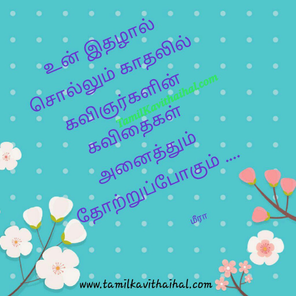 Idhal mutham kavingan love quotes poems tamil kadhal kavithai beautiful new meera images download