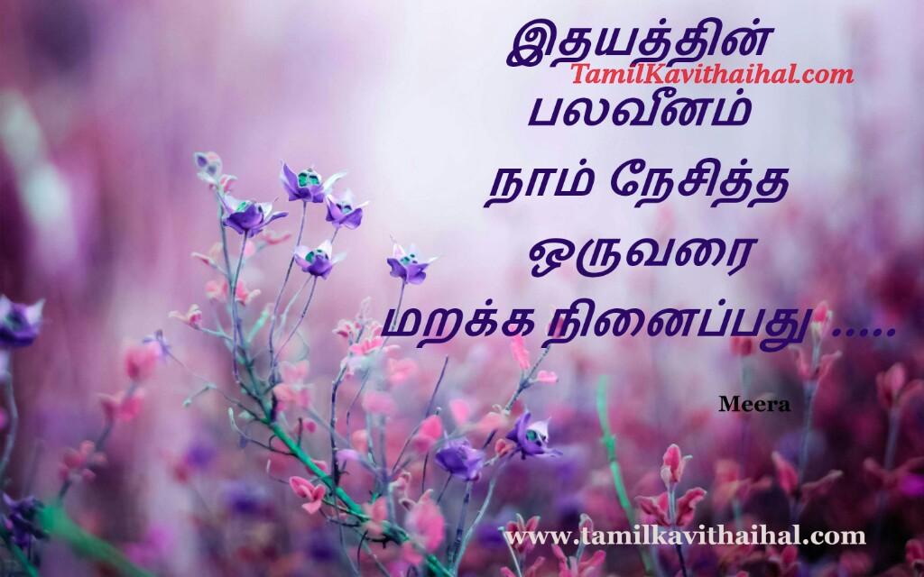 Idhayam palaveenam nesitha maraka ninaipathu kanneer kavithai meera tamil quotes