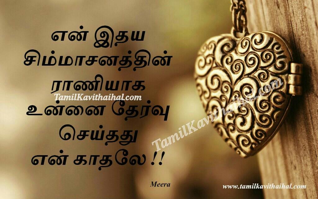 Idhayam simmasanam rani en kadhal meera whatsapp dp status facebook kavithaigal