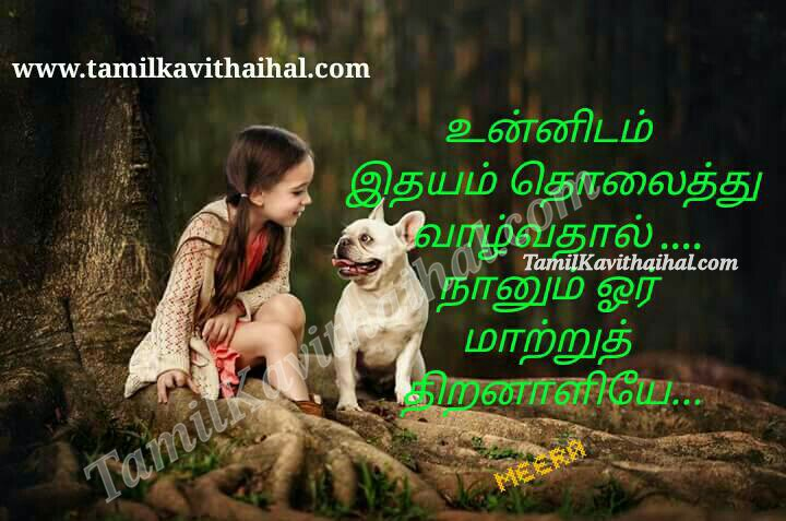 Idhayam tholaithu valum kadhal kavithai in tamil language heart touching love meera poems facebook images download