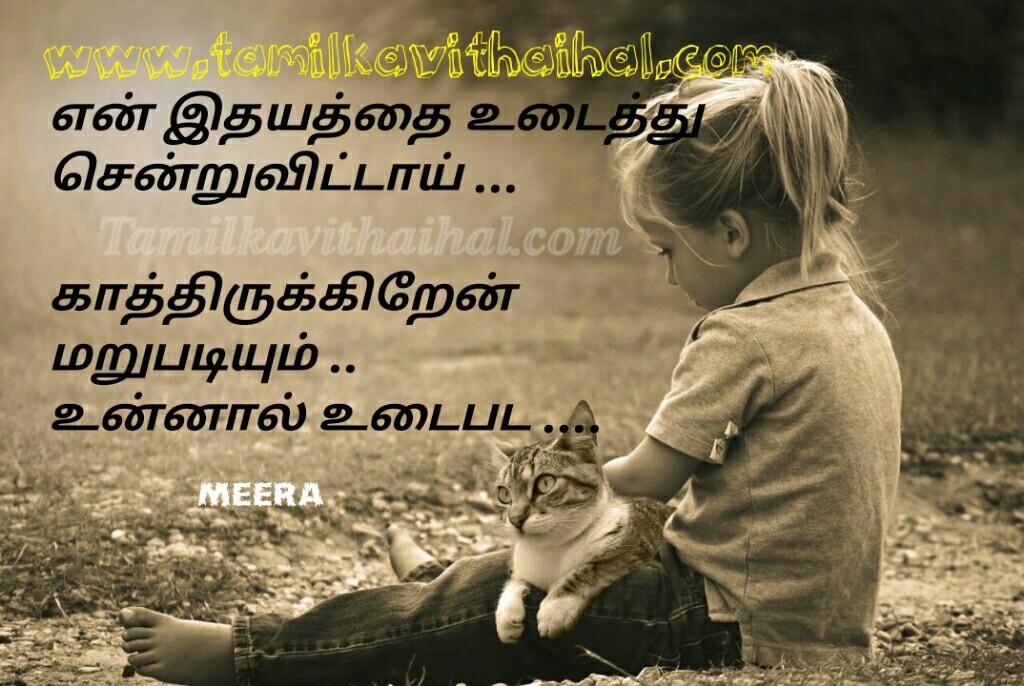 Idhayam Udaintha Kadhal Boy Pain Feel Kaneer Love Failure Kavithai