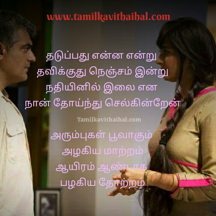 Idhayathai song from ennai arinthaal movie ajith anushka images download